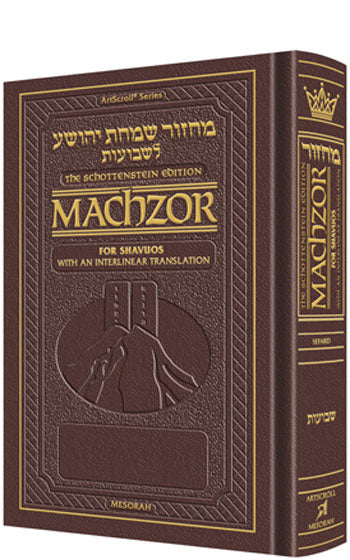 Schottenstein Interlinear Shavuos Machzor - Pocket Size Sefard Maroon Leather