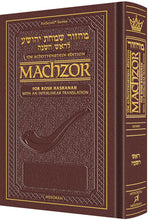 Load image into Gallery viewer, Machzor Wizard: Artscroll Schottenstein Ed. Interlinear Machzor - Rosh Hashanah