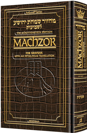 Schottenstein Interlinear Shavuos Machzor - Pocket Size Sefard Alligator Leather