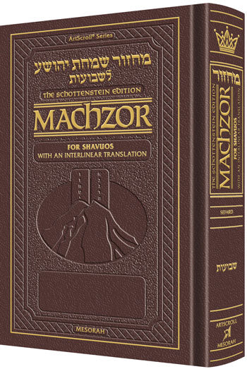 Schottenstein Interlinear Shavuos Machzor Full Size Sefard - Maroon Leather