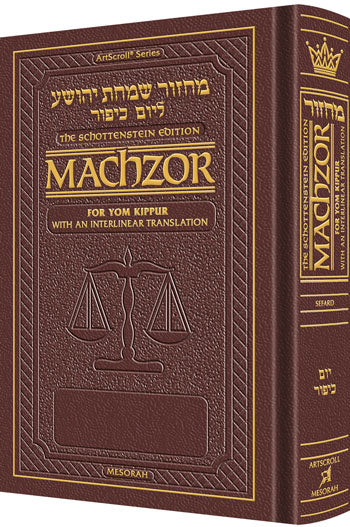Schottenstein Ed Machzor for Yom Kippur With an Interlinear Translation - Sefard [Leather Maroon]