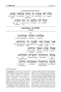 Schottenstein Interlinear Selichos for the 1st Night - Minhag Lita (Ashkenaz)
