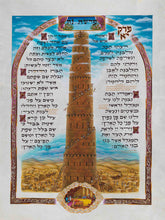 Load image into Gallery viewer, The Illuminated Torah