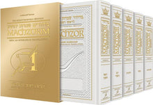 Load image into Gallery viewer, ArtScroll Interlinear Machzor -  5 Volume Set - Full Set  - Hebrew English - White Leather - Ashkenaz