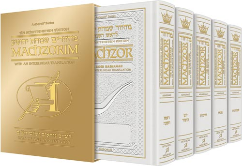 ArtScroll Interlinear Machzor -  5 Volume Set - Full Set  - Hebrew English - White Leather - Sefard