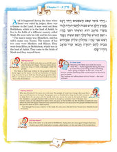 Load image into Gallery viewer, The Artscroll Children's Book of Ruth (Softcover)