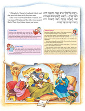 The Artscroll Children's Book of Ruth