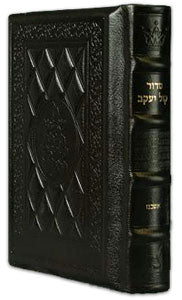 The  ArtScroll  Siddur Yitzchak Yair: Hebrew Olny -  Ashkenaz- Yerushalayim Dark Brown Leather  - Pocket Size