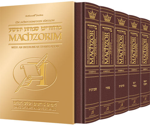 ArtScroll  Machzor - Interlinear -  5 Volume Set - Full Set-  Maroon Leather - Ashkenaz