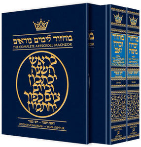 ArtScroll Machzor Rosh Hashanah & Yom Kippur-Hebrew English - 2 Volume Set -Sefard