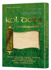 Kol Dodi on Megillas