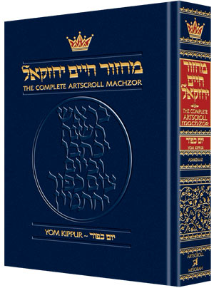 Schottenstein  Machzor Yom Kippur -Hebrew English - Ashkenaz - Pocket Size (softcover)