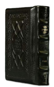 The ArtScroll  Siddur Tiferes Yaakov: Hebrew Olny -  Sefard- Yerushalayim Dark Brown Leather - Pocket Size