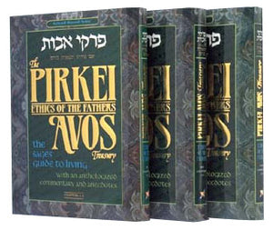 Pirkei Avos Treasury - 3 Volume Personal-size Slipcased Set