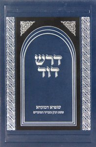 Dorash Dovid Mo'adim: Pesach - Three Weeks