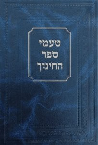 Ta'amei Sefer Hachinuch