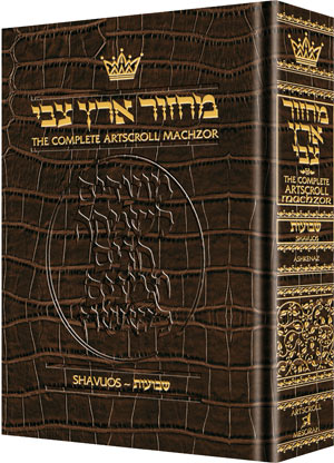 ArtScroll Interlinear Machzor Shavuos  - Hebrew English - Ashkenaz - Alligator Leather