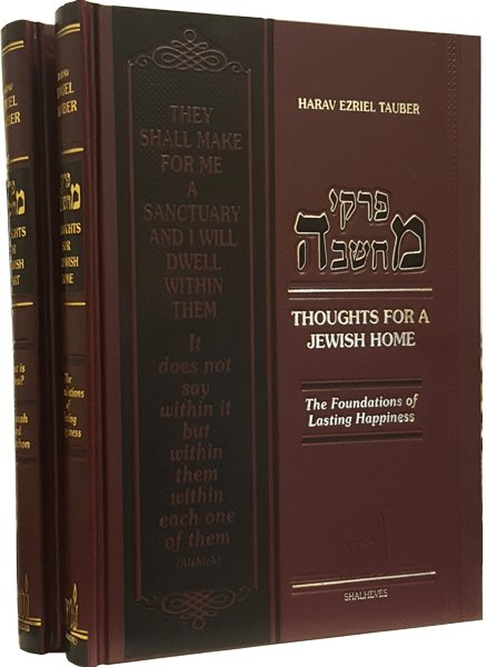 Pirkei Machshavah- 2 Volume Set
