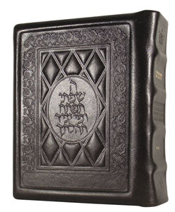 Stone Edition Chumash - Travel Size - Ashkenaz - Yerushalayim Dark Brown Leather