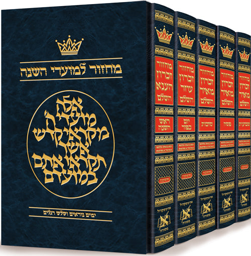 ArtScroll Machzor Hebrew Only - Ashkenaz with Hebrew Instructions - 5 volume Full Set - Full Size