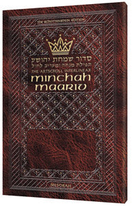 Minchah-Maariv: Interlinear: Weekday - Softcover  - Ashkenaz - Leatherette - Pocket Size (Small)