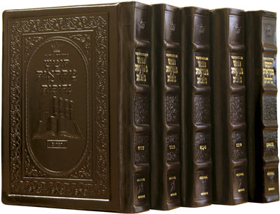 Mikra'os Gedolos Chumash -  5 Volume - Yerushalayim Hand-Tooled Brown Leather- Full Size
