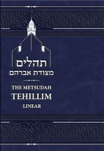 Metsudah Tehillim - Full-size - New Edition