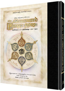 The Illuminated Pirkei Avos - Ethics of the Fathers  [Legacy - Compact Edition]