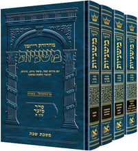 Load image into Gallery viewer, Hebrew (Mishnayos) Mishnah The Ryzman Edition Full Size  -  משניות ארטסקרול מהדורת רייזמן גדול