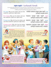 The Artscroll Children's Machzor for Rosh Hashanah and Yom Kippur