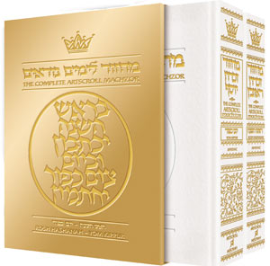 ArtScroll  Machzor Rosh Hashanah & Yom Kippur - Hebrew English  White Leather - 2 Volume Set- Ashkenaz - Full Size