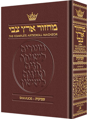 ArtScroll Machzor  Shavuos - Hebrew English - Ashkenaz - Maroon Leather