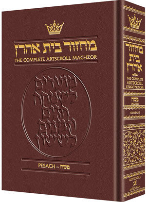 Machzor Pesach - Pocket Ashkenaz - Maroon Leather