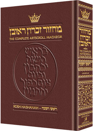 Artscroll Machzor Rosh Hashanah Full Size Maroon Leather - Ashkenaz [Leather Maroon]