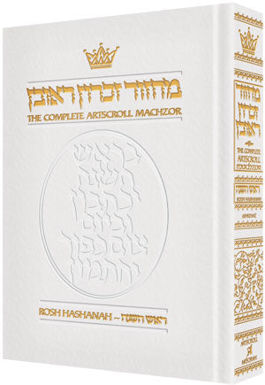 Machzor Rosh Hashanah Full Size - White Leather - Ashkenaz [Leather White]