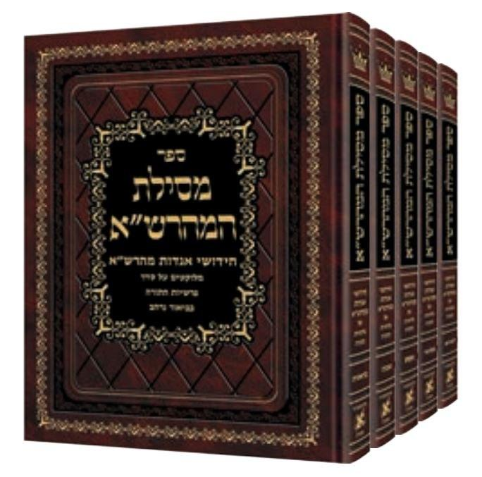 "Mesilas Hamaharsha -  5 Volume-Full Set Hebrew- מסילת המהרש""א ה׳ כרכים"