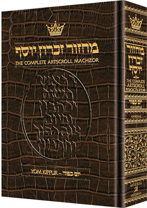 Machzor Yom Kippur Full Size Ashkenaz - Alligator Leather [Leather Alligator]