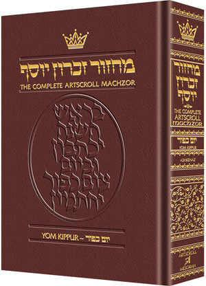 Machzor Yom Kippur Full Size Ashekanaz -Maroon Leather [Leather Maroon]
