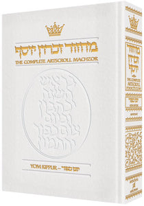 Machzor Yom Kippur Full Size Ashkenaz - White Leather [Leather White]