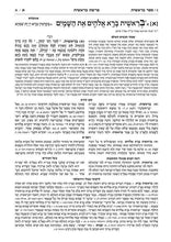 Load image into Gallery viewer, Chumash Mikra'os Gedolos - Bereishis-With Commentaries- חומש מקראות גדולות-בראשית- עם ראשונים