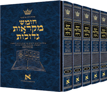 Full Set Chumash Mikra'os Gedolos With Commentaries-Full Size-חומש מקראות גדולות עם ראשונים