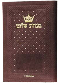 Minchah-Maariv: Hebrew-English: Weekday - Softcover  - Sefard - Leatherette - Pocket Size (Small)