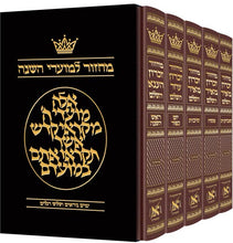 Load image into Gallery viewer, ArtScroll Machzor Hebrew Only - Ashkenaz with Hebrew Instructions - Maroon Leather - 5 volume Full Set - Full Size