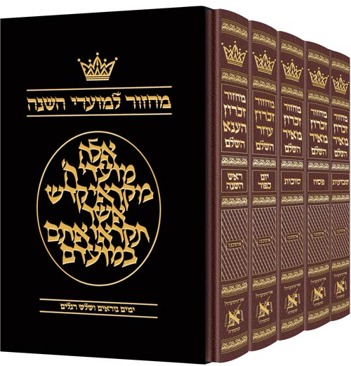 ArtScroll Machzor Hebrew Only - Ashkenaz with Hebrew Instructions - Maroon Leather - 5 volume Full Set - Full Size