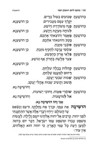 Machzor Yom Kippur Hebrew Ashkenaz with Hebrew Instructions [Full Size]