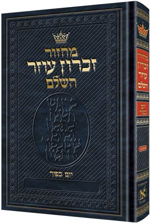 Machzor Yom Kippur Hebrew Only Ashkenaz with Hebrew Instructions [Full Size]