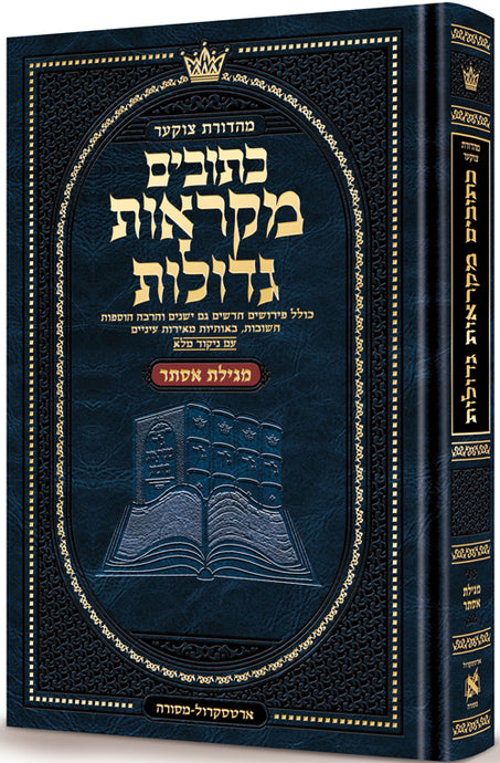 Mid Size Czuker Edition Hebrew Mikra'os Gedolos - Megillas Esther