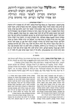 Load image into Gallery viewer, Mid Size - Hebrew Ryzman Mishnah Avos