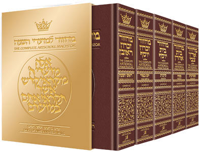 ArtScroll  Machzor -  5 Volume Set - Full Set  - Hebrew English - Maroon Leather- Sefard
