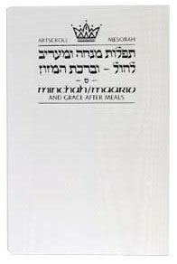 Minchah-Maariv: Hebrew-English: Weekday - Softcover  - Sefard - White Pocket Size (Small)
